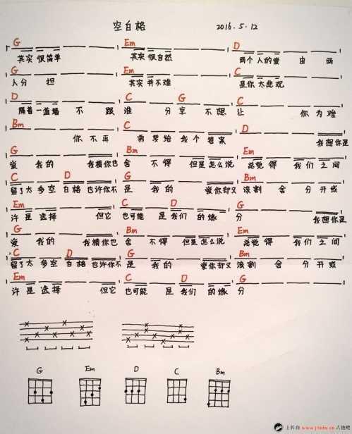 蔡健雅空白格简谱 蔡健雅《空白格》ukulele弹唱谱