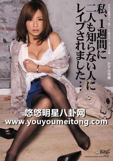 iptd作品糹b%[��_香澄果穗(かすみ果穂)番号iptd-823封面 2012年01月01日发布